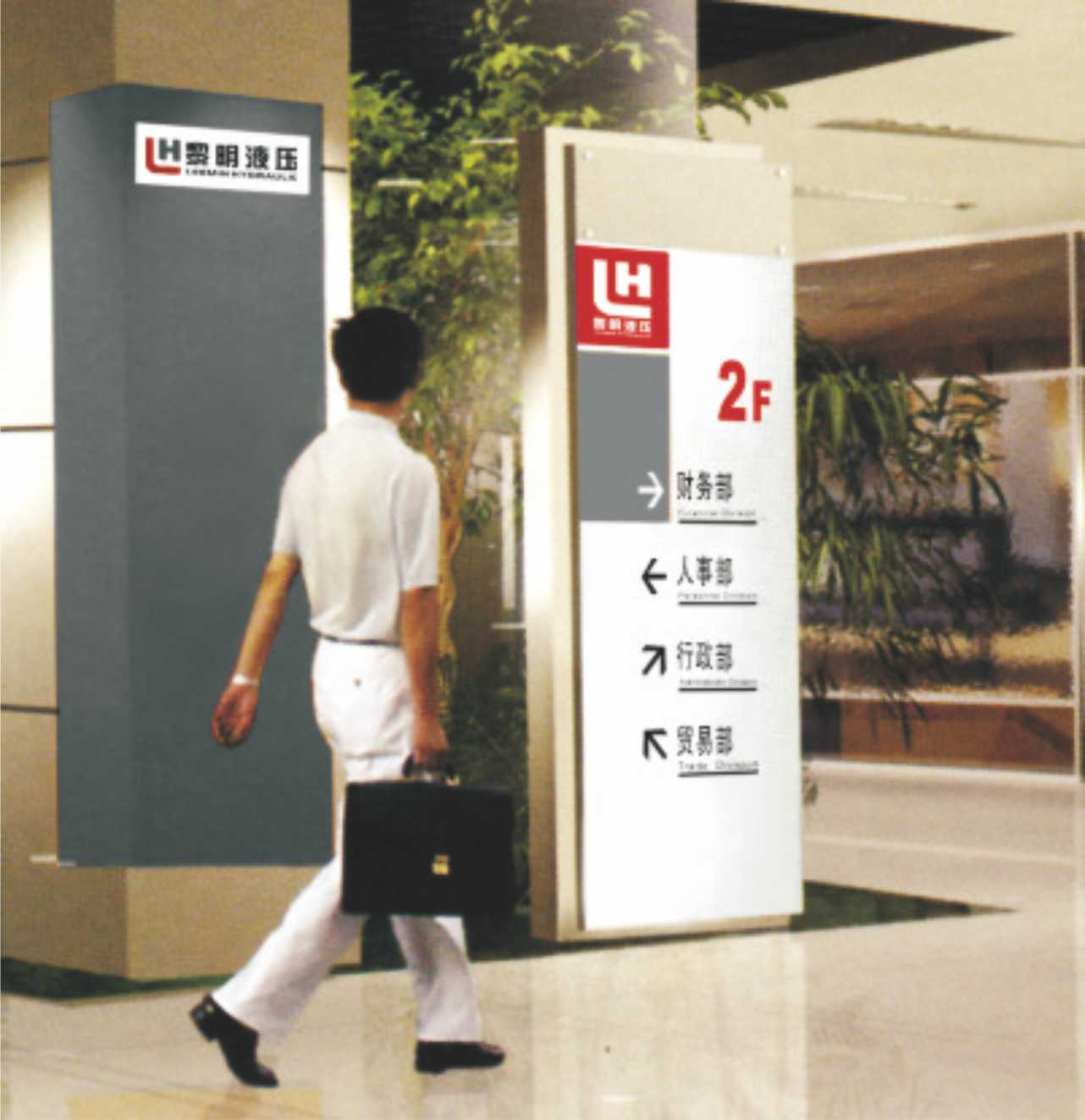 酒店导视标识系统