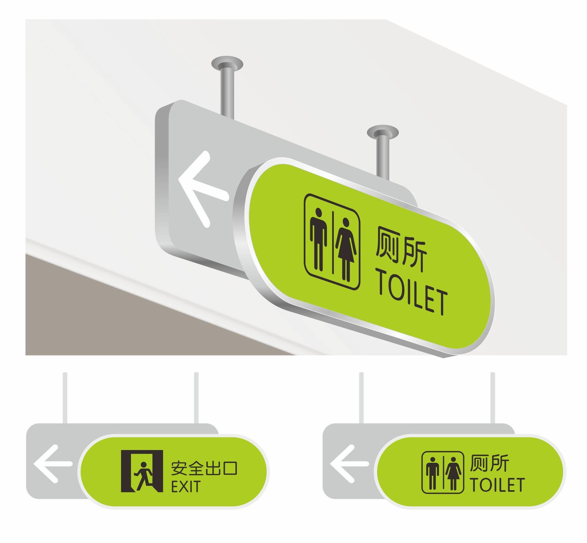 绿色卫生间吊牌标识图片