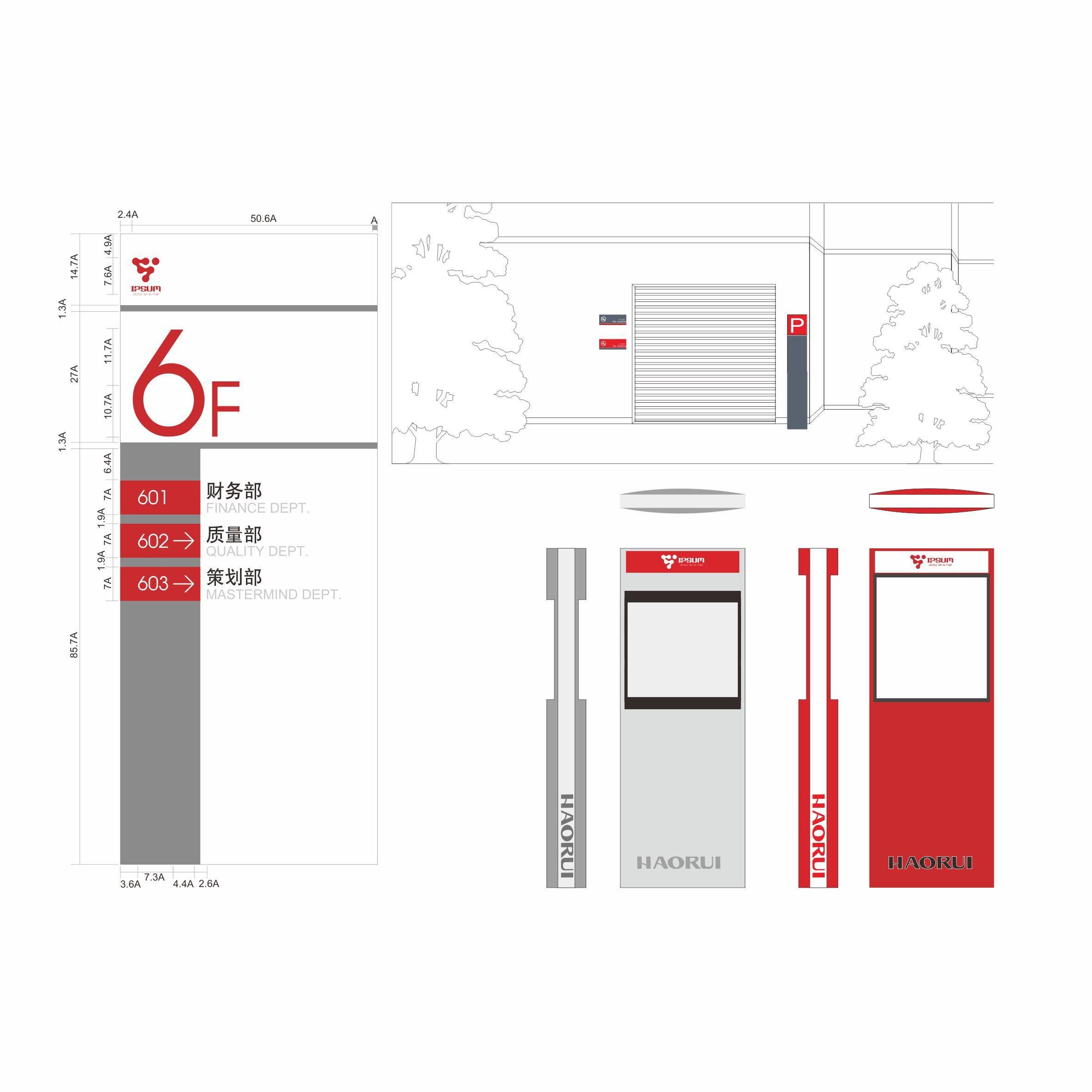 办公区导视设计