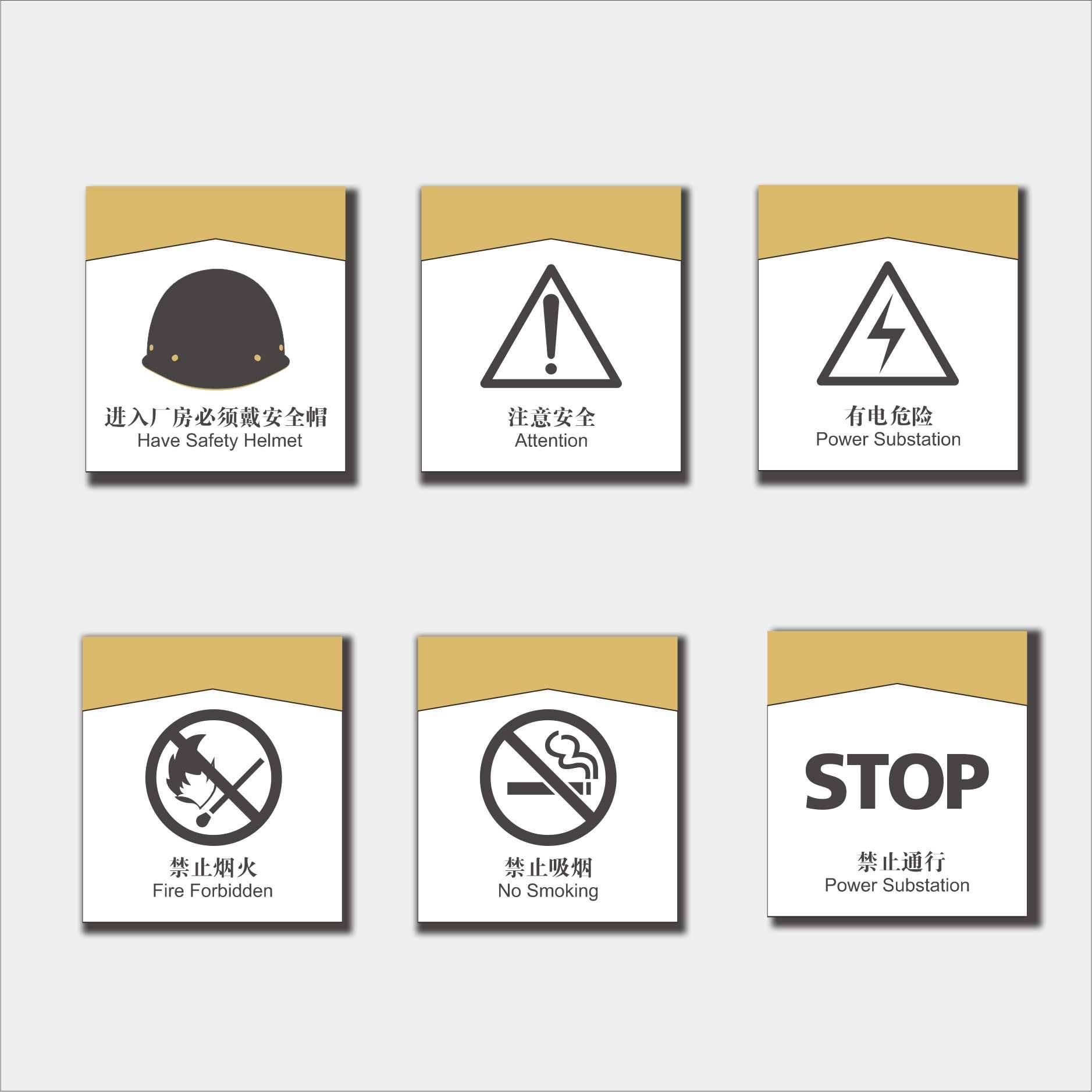公共环境常用标识系统