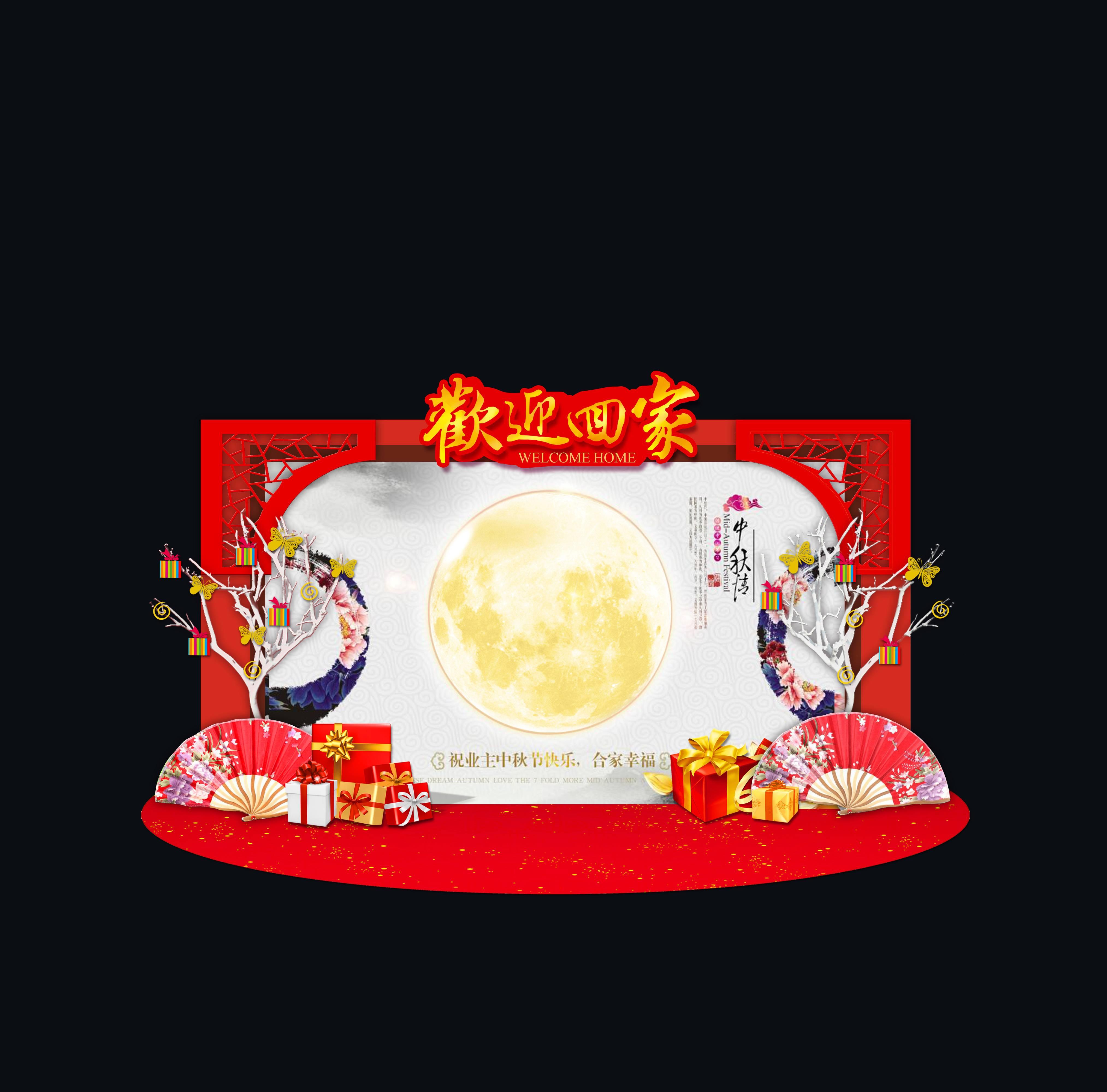 物业中庭中秋节活动美陈