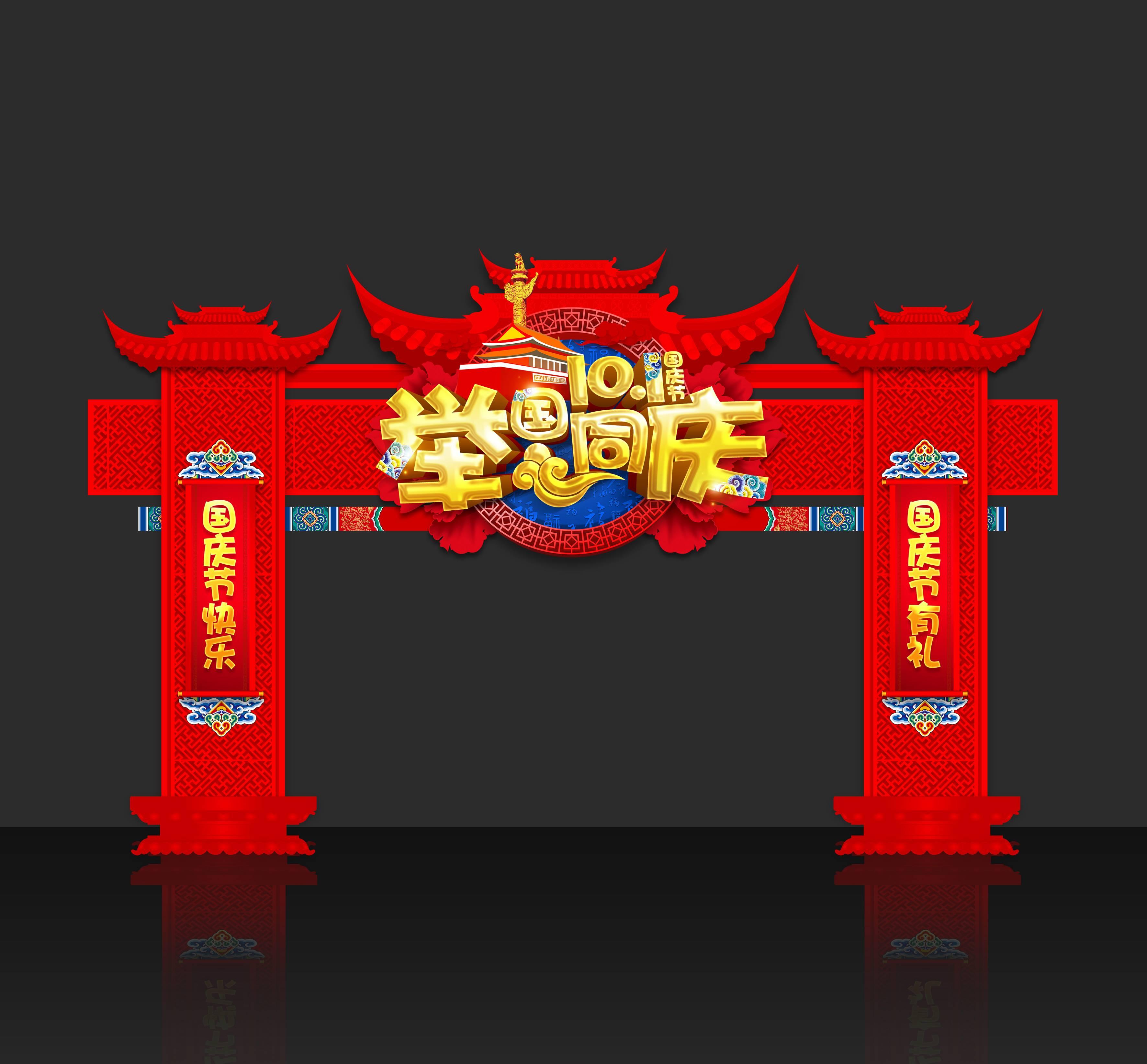 国庆节门头海报