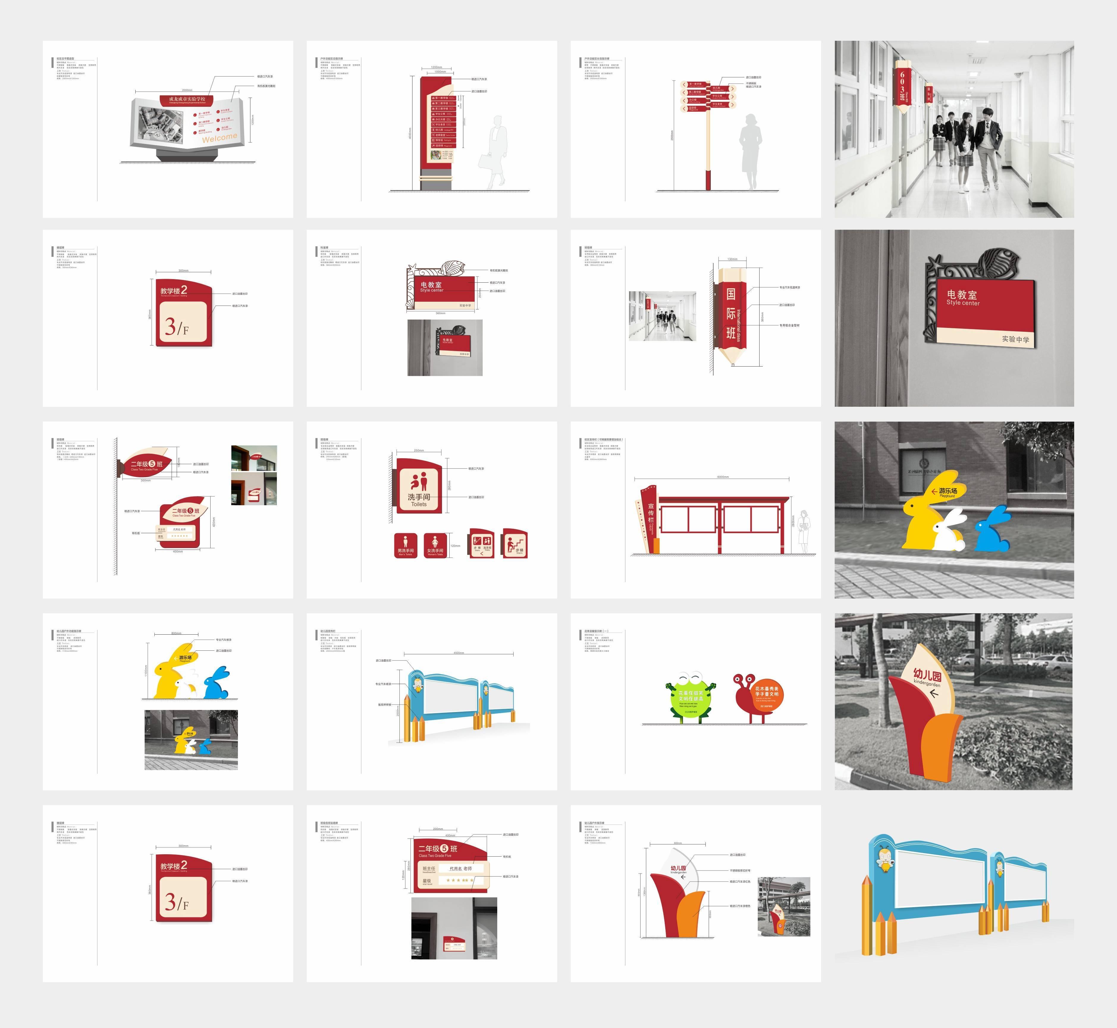 学校经典标识设计模板(全套+效果图)