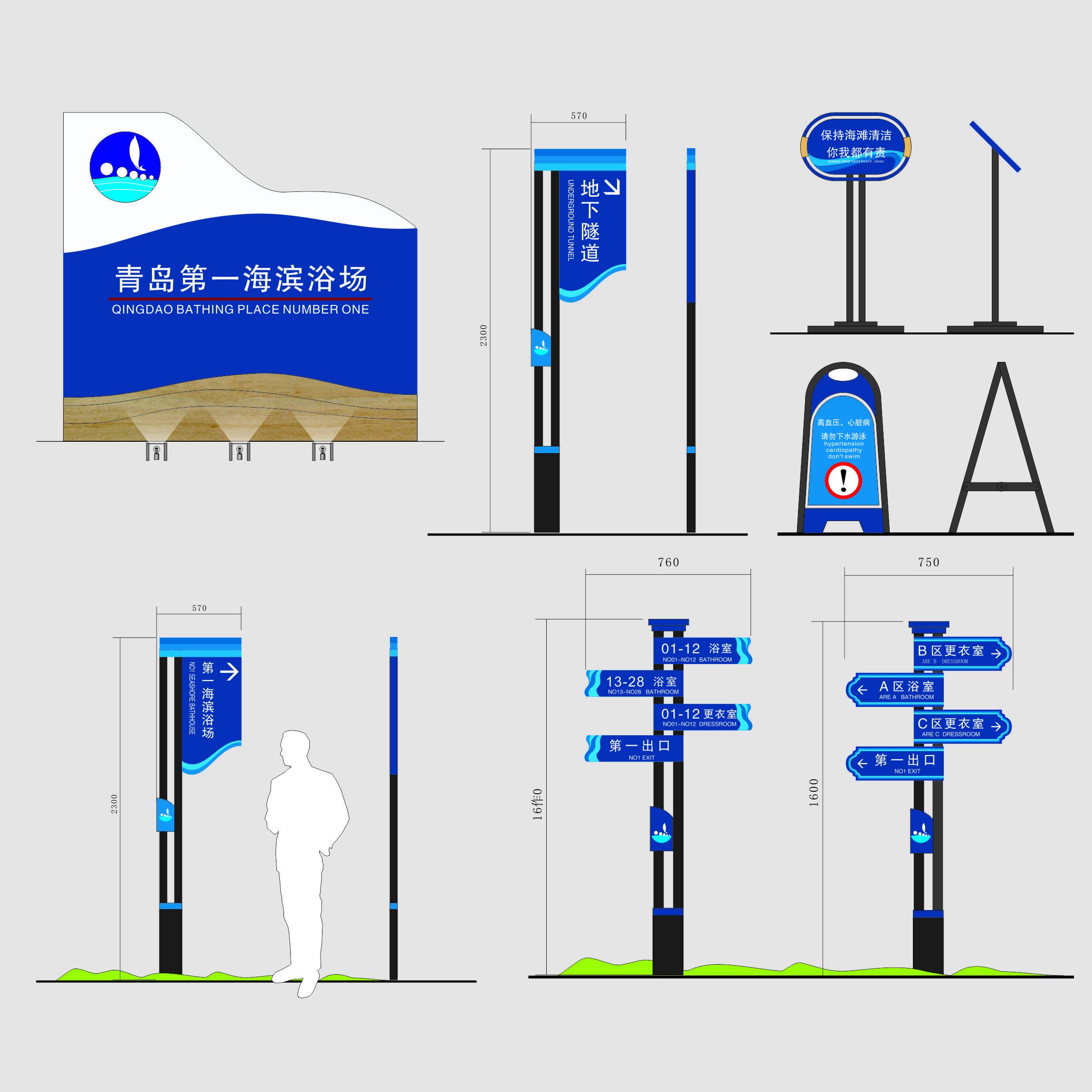 滨浴场导视标识系统