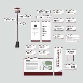 古镇导视标识设计集合