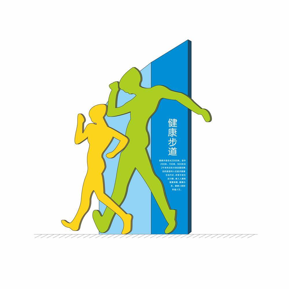 健康步道 立柱 导视牌 运动 公园 设计