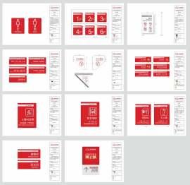 卖场公共标识设计制作
