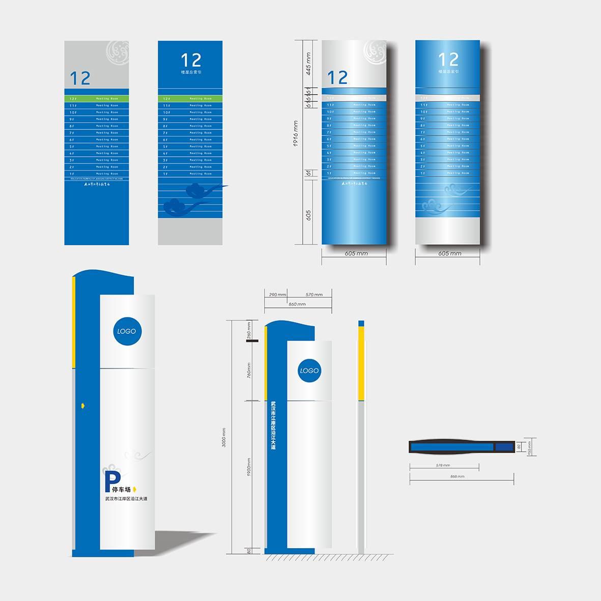 教育局导视标识  标识  导视  立式牌  设计 广告设计