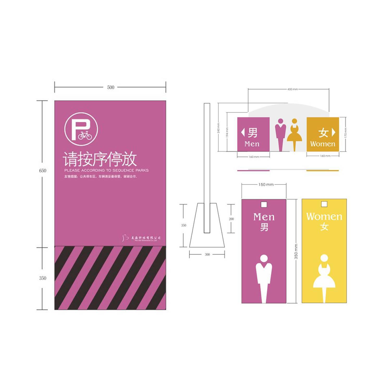 导视 商业 标识 指示牌 商业体
