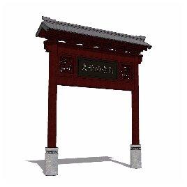 中式 牌坊 古典之十