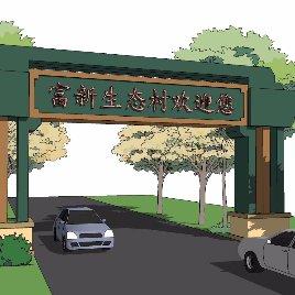 生态园 园区 大门 拱门 牌坊