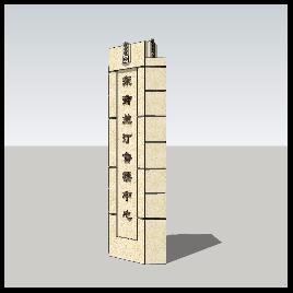 售楼中心立柱