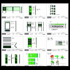 企业标识系统 立牌 小区标识