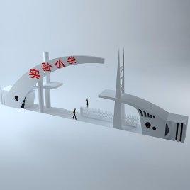 学校门头造型模型