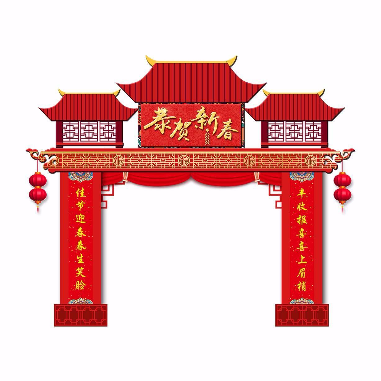 恭贺新春红色喜庆中国风新春门头地贴