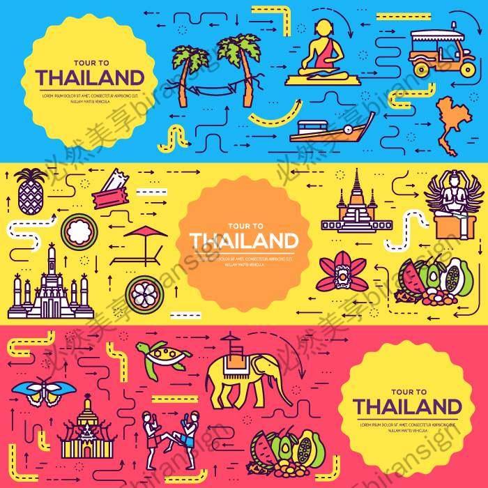 扁平化泰国特色