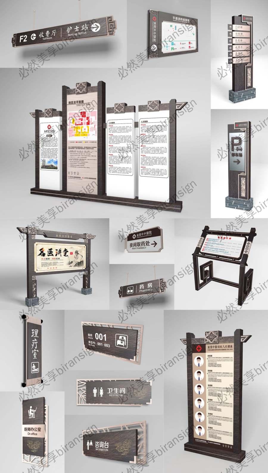 中式古典中医院导视系统设计(全套)