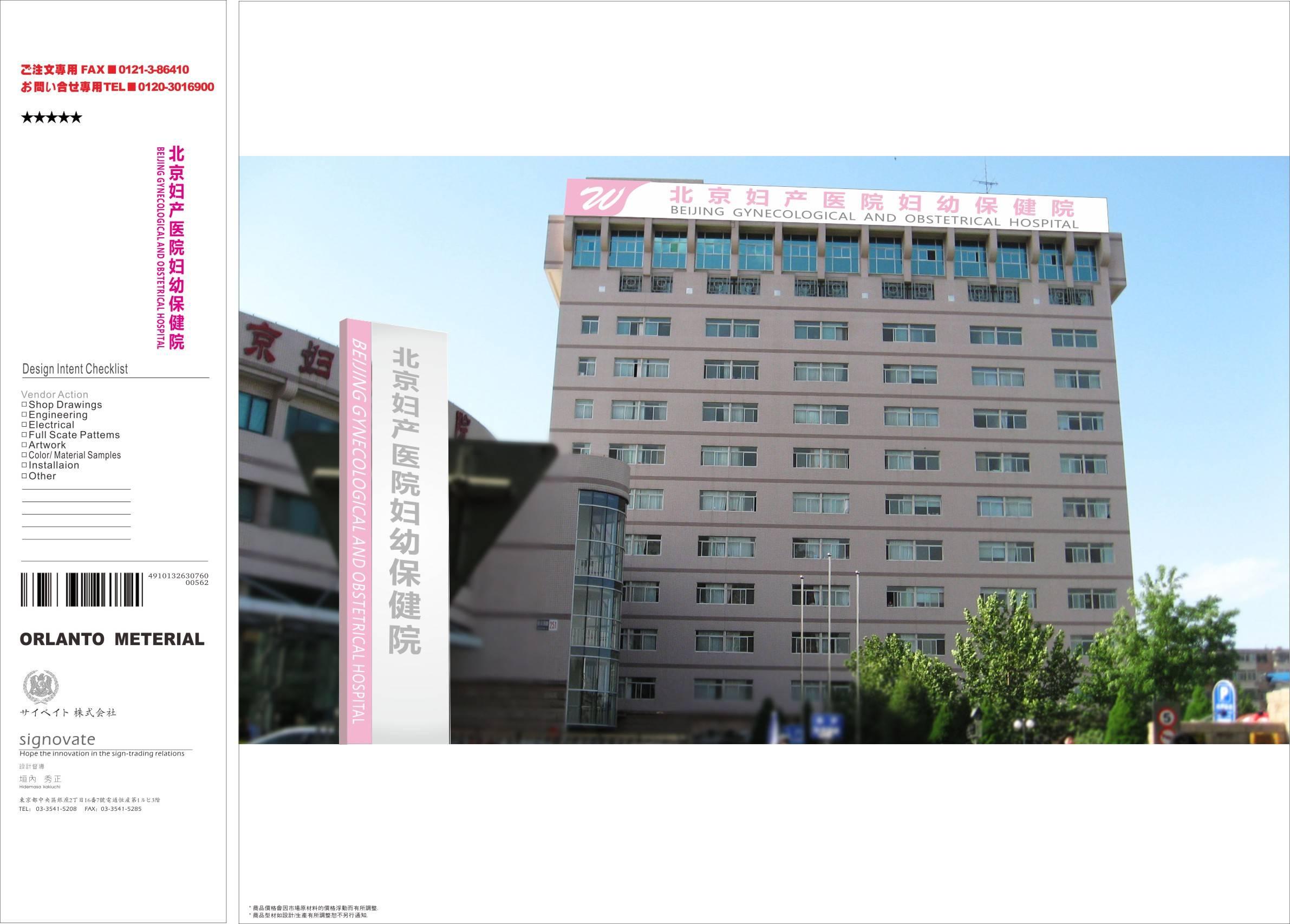 妇产医院全套导视方案