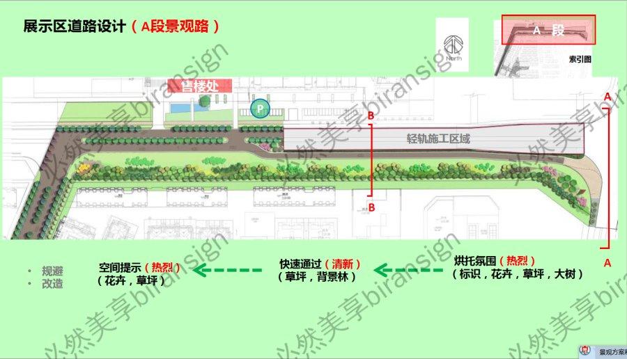 景观景区详细规划方案