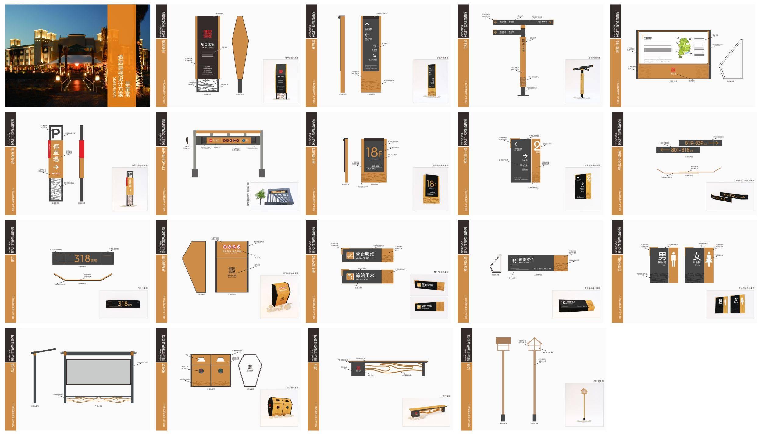 精品酒店木纹复古风经典热门标识牌素材