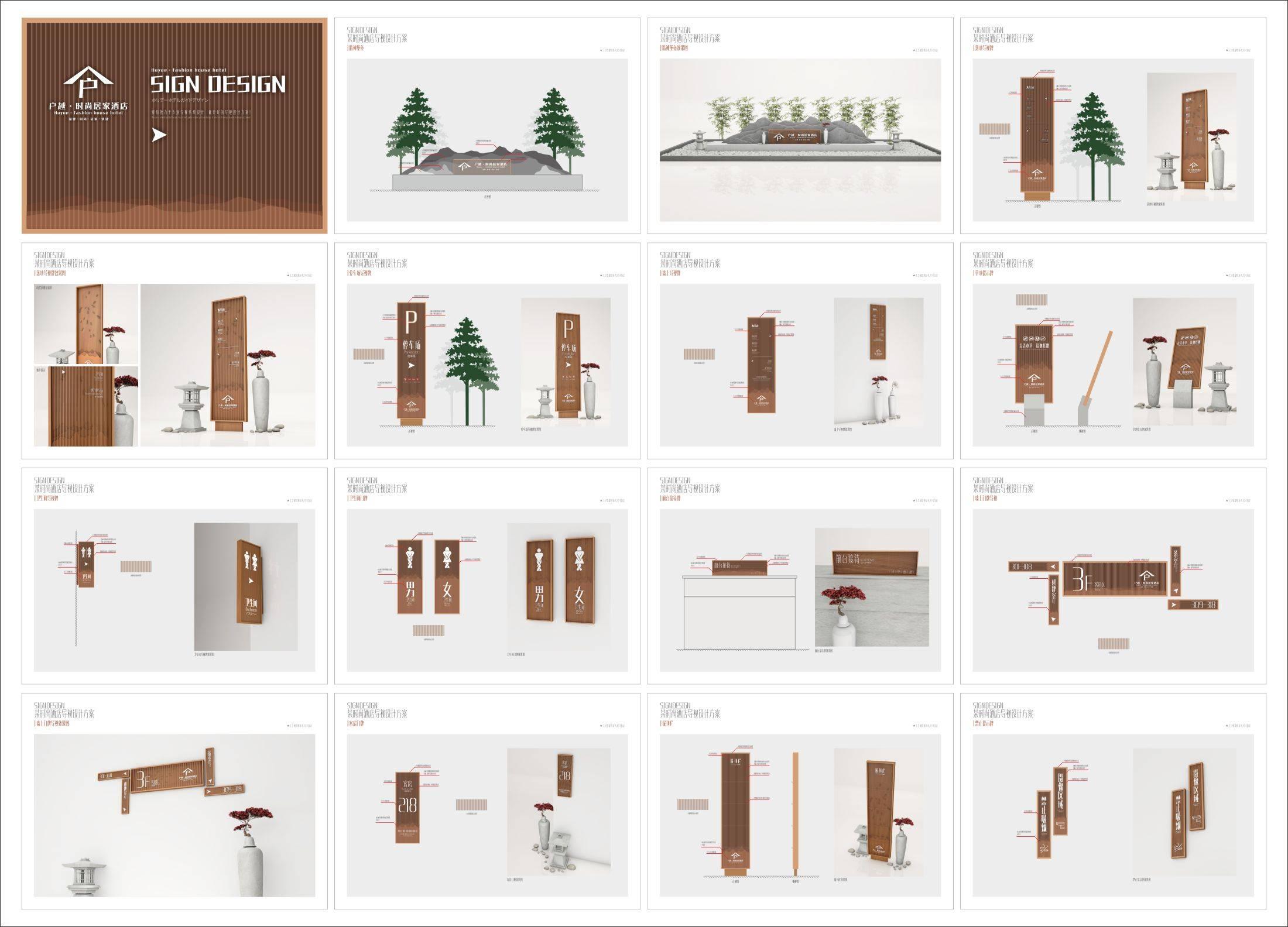 厦门宾馆酒店方形木删木质木纹中式日式指示牌