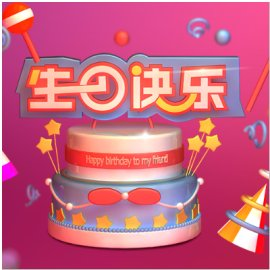 C4D生日蛋糕海报制作