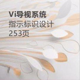 VI导视系统+展示景观 设计