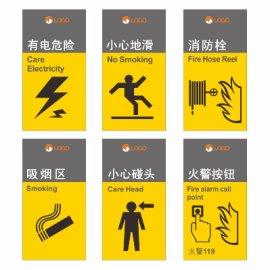 安全生产标识通用模板