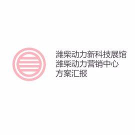 潍柴动力新科技展馆