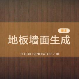 3DS MAX地板地面墙面生成制作插件 Floor Generator 2.10 Pro