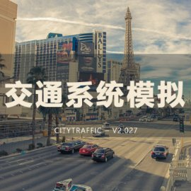 3ds Max城市交通系统模拟插件 CityTraffic – V2.027 For 3ds Max 2015 – 2016