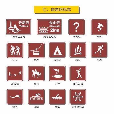 矢量旅游区标识