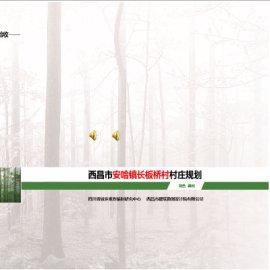 四川省凉山州西昌市安哈镇长板桥村村庄规划2013