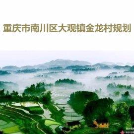 重庆市南川区大观镇金龙村村庄规划