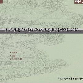 云南省大理州大理市喜洲镇桃源村村庄规划2013