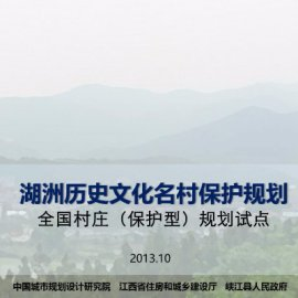 江西省吉安市峡江县湖州村历史文化名村保护规划2013