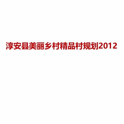 浙江省杭州市淳安县美丽乡村精品村规划2012