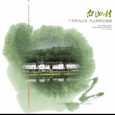 广东省广州市白云区太和镇白山村村庄规划2013