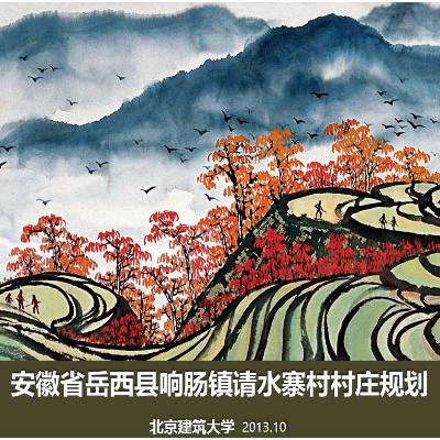 安徽省岳西县响肠镇请水寨村村庄规划2013