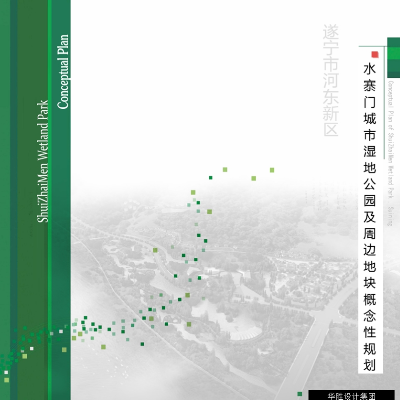 遂宁市水寨门湿地公园及周边地块概念性规划方案