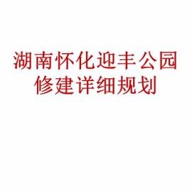 湖南怀化迎丰公园修建详细规划2011