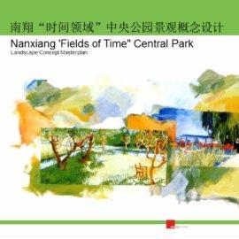 """上海嘉定南翔镇""""时间领域""""中央公园景观概念设计"""
