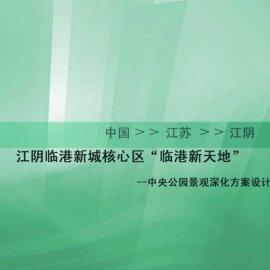 江苏省江阴市-江阴临港新城中央公园景观方案设计