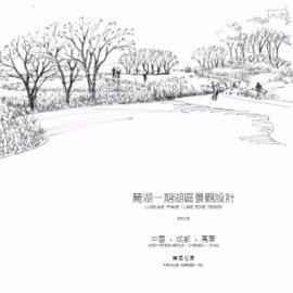 四川成都-麓湖一期湖岸景观設計