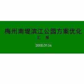 广东省梅州市-梅州南堤滨江公园方案优化成果