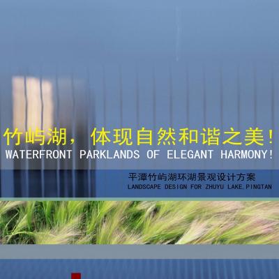 福建省福州市平潭县-平潭竹屿湖景观设计方案(78页)