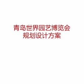 2014青岛世界园艺博览会规划设计