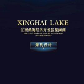 江西星海经济开发区星海湖景观设计