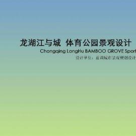 重庆龙湖江与城优育公园