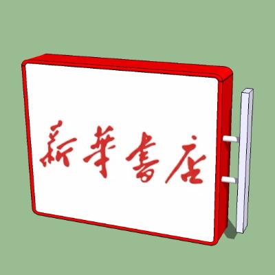 新华书店灯箱广告